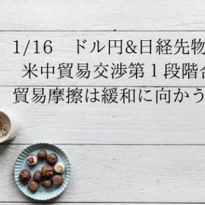 1/16 ドル円&日経先物予想 米中貿易交渉第1段階合意!貿易摩擦は緩和に向かうか!?
