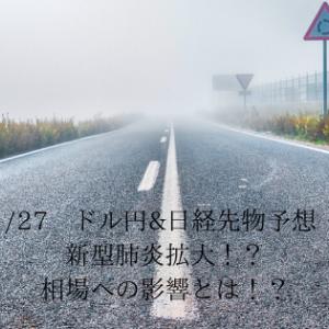 1/27 ドル円&日経先物予想 新型肺炎拡大!?相場への影響とは!?