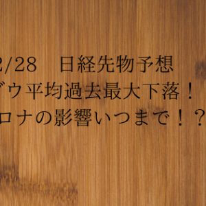 2/28 日経先物予想 ダウ平均過去最大下落!コロナの影響いつまで!?