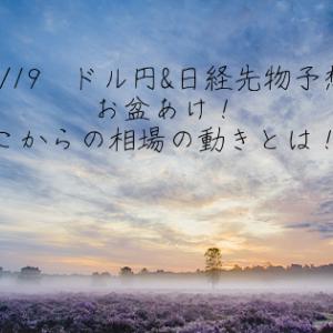 8/19 ドル円&日経先物予想 お盆あけ!ここからの相場の動きとは!?