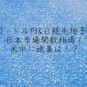 8/20 ドル円&日経先物予想 日本市場閑散相場!米中に進展は!?
