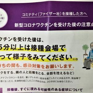 新型コロナワクチン接種!!