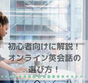 【2019年-2020年最新!】実体験によるおススメのオンライン英会話15選!【徹底比較!ランキング!】