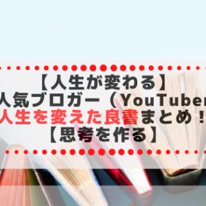 【人生が変わる】超人気ブロガー(超人気YouTuber)の人生を変えた良書10冊まとめ!!【思考を作る】