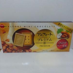 【新商品レポ】ブルボン アルフォート ミニチョコレート プレミアム くちどけヘーゼル