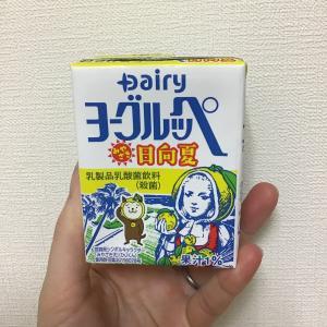 【新商品レポ】南日本酪農協同 ヨーグルッペ 日向夏