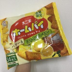 【新商品レポ】不二家 ホームパイ バター&はちみつレモン