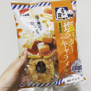 【新商品レポ】三幸製菓 雪の宿 塩バターキャラメル味