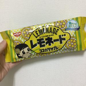 【新商品レポ】日清シスコ レモネードココナッツサブレ