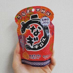 【新商品レポ】チロルチョコ うなぎチロル