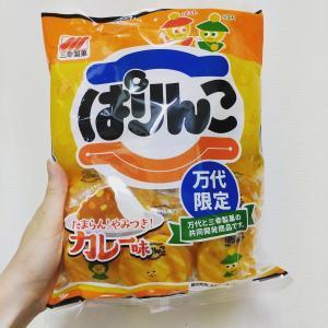 【新商品レポ】三幸製菓 ぱりんこ カレー味