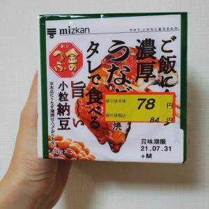 【新商品レポ】ミツカン ご飯に合う濃厚うなぎ蒲焼タレで食べる旨〜い小粒納豆