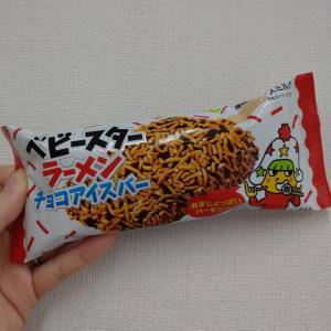 【新商品レポ】竹下製菓 ベビースターラーメンチョコアイスバー