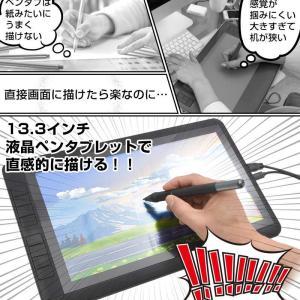 「13.3インチフルHD液晶ペンタブレットポータブル」