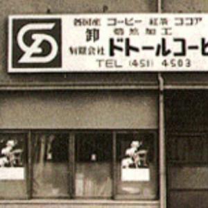ドトールコーヒーショップの創業当時の社屋(昭和37年)