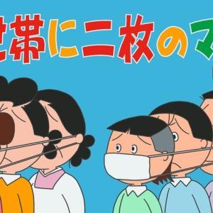 全世帯に布マスク2枚配布へ 安倍総理