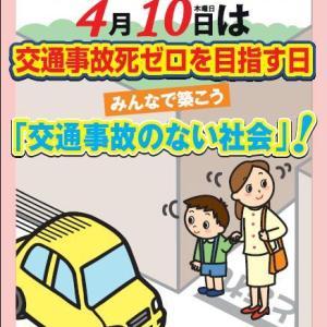 4月10日(土)は「交通事故死ゼロを目指す日」です
