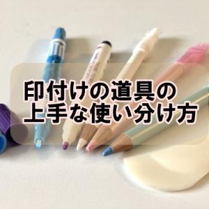 印付けの道具の上手な使い分け方法|チャコペン・ヘラ・しつけ糸など
