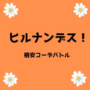 ヒルナンデス!格安コーデバトル麻倉未稀vs相川七瀬4/14