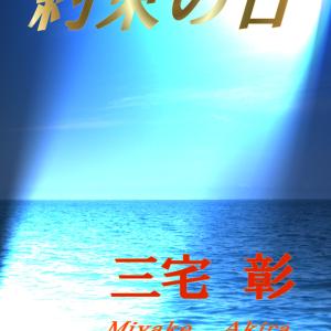 「約束の日」刊行のお知らせ