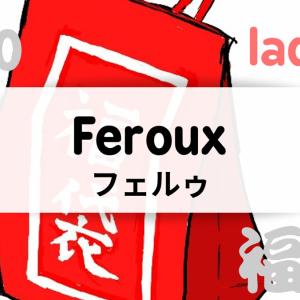 2020Feroux(フェルゥ)福袋の値段や予約開始日は?中身のネタバレも紹介!