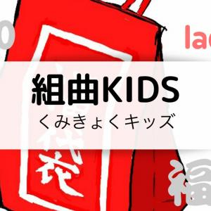 2020組曲KIDS(キッズ)福袋の値段や予約開始日は?中身のネタバレも紹介!