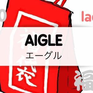 2020AIGLE(エーグル)レディース福袋の値段や予約開始日は?中身のネタバレも紹介!