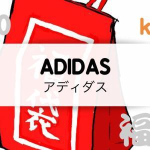 2020アディダスキッズ(adidas kids)福袋の値段や予約開始日は?中身のネタバレも紹介!