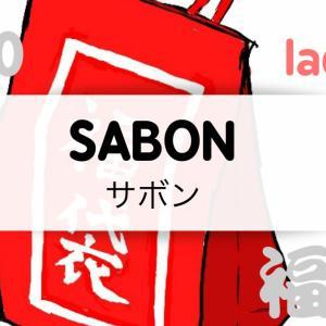 2020SABON(サボン)福袋の値段や予約開始日は?中身のネタバレも紹介!