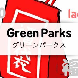 2020Green Parks(グリーンパークス)福袋の値段や予約開始日は?中身のネタバレも紹介!