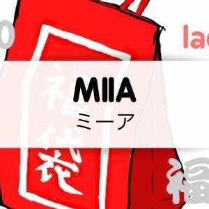 2020MIIA(ミーア)福袋の値段や予約開始日は?中身のネタバレも紹介!