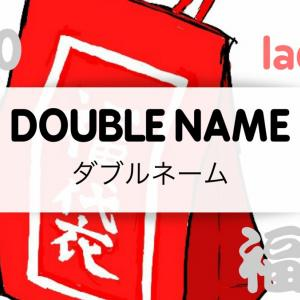 2020DOUBLE NAME(ダブルネーム)福袋の値段や予約開始日は?中身のネタバレも紹介!
