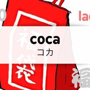 2020coca(コカ)福袋の値段や予約開始日は?中身のネタバレも紹介!