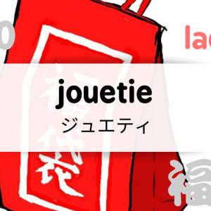2020jouetie(ジュエティ)福袋の値段や予約開始日は?中身のネタバレも紹介!
