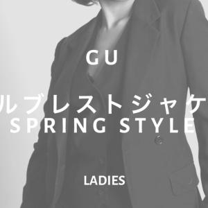 【2020春トレンド】GUダブルブレストジャケットおすすめコーデ!合わせやすいアイテムも紹介!