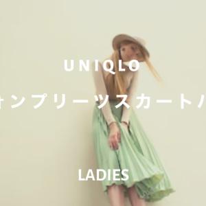 Uniqloシフォンプリーツスカートパンツおすすめコーデ!スタイリング別おすすめシューズも紹介!