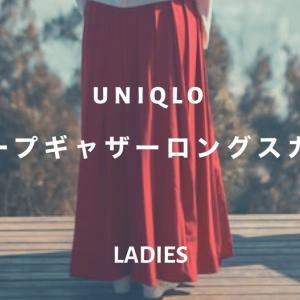 【新作スカート】Uniqloドレープギャザーロングスカートおすすめコーデ!人気カラーも調査!