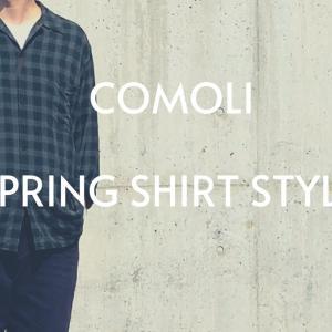 COMOLI春のおすすめシャツコーデ!20SS売れ筋No.1シャツは?