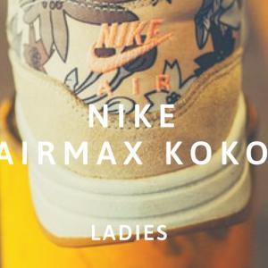 【NIKE新作】Air Max KoKoエアマックスココ発売!販売店や通販予約は?