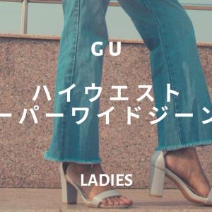 【2020】GUハイウエストスーパーワイドジーンズおすすめコーデ!人気カラーも調査!