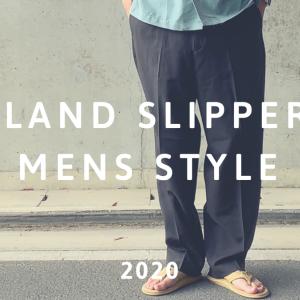 【2020】アイランドスリッパおすすめメンズコーデ紹介!サイズ感は?