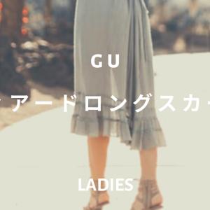 【2020】GUティアードロングスカートおすすめコーデ!売れ筋人気カラーは?
