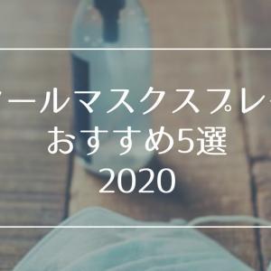 【2020】冷感・クールマスクスプレーおすすめ5選紹介!除菌・抗菌効果も期待!