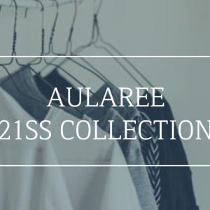 【AULAREE 21SS 】オーラリー21SSコレクション新作アイテムを調査!傾向は?