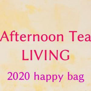 【2020】アフタヌーンティーリビング福袋の値段や予約開始日は?中身のネタバレも紹介!