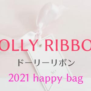【2021】DOLLY RIBBON(ドーリーリボン)福袋の値段や予約開始日は?中身のネタバレも紹介!