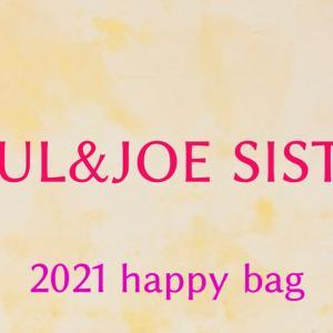 【2021】PAUL&JOE SISTER(ポールアンドジョーシスター)福袋の値段や予約開始日は?中身のネタバレも紹介!