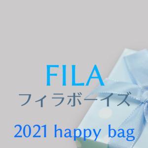 【2021】FILA(フィラボーイズ)福袋の値段や予約開始日は?中身のネタバレも紹介!