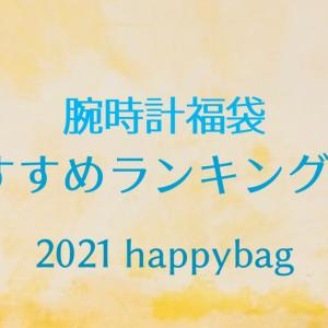 【2021】腕時計福袋のおすすめランキング6選!ハズレなし当たり福袋はこれ!