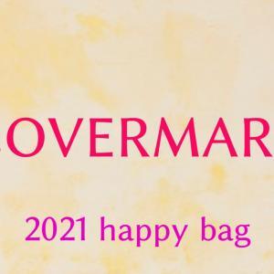 【2021】COVERMARK(カバーマーク)福袋の値段や予約開始日は?中身のネタバレも紹介!